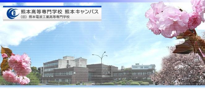 熊本 高専 ウェブ クラス
